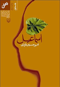 225-esmayil-amirhoseine-fardi-اسماعیل-امیرحسین-فردیketabestaan.ir_