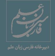 دبیرخانه فارسی زبان علم